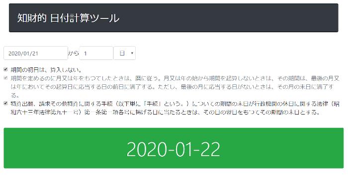 日付計算ツール