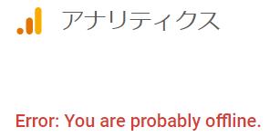 WordPressのSite Kitを設定できない – You are probably offline